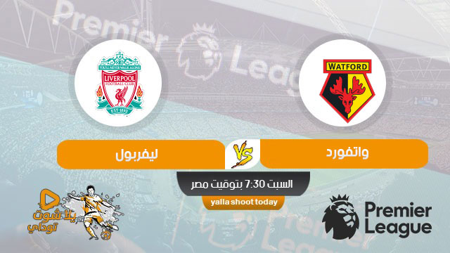 مشاهدة مباراة ليفربول وواتفورد بث مباشر اليوم 29-2-2020 في الدوري الانجليزي