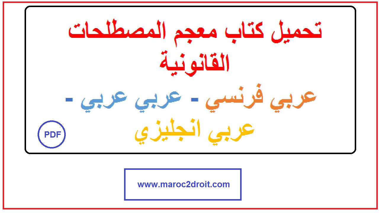 تحميل كتاب معجم المصطلحات القانونية عربي فرنسي – عربي عربي – عربي انجليزي  pdf