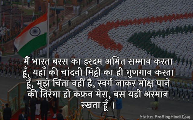 independence messages in hindi