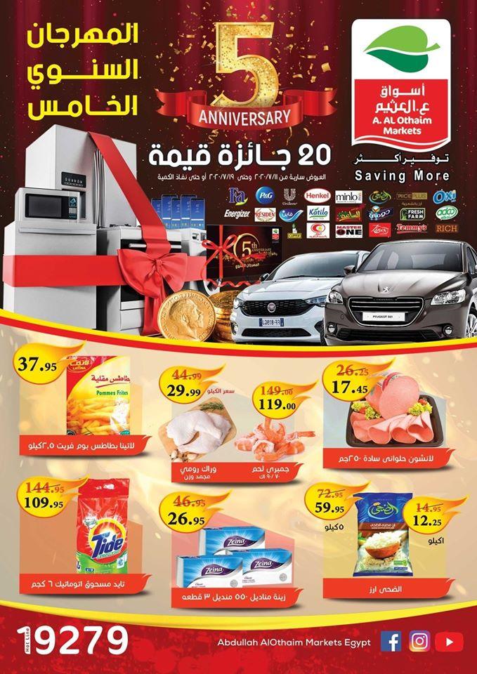 عروض العثيم مصر من 11 يوليو حتى 19 يوليو 2020 المهرجان السنوى الخامس