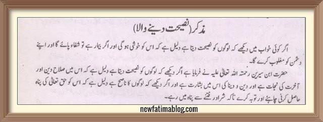 khwab mein advice naseehat karna ki tabeer