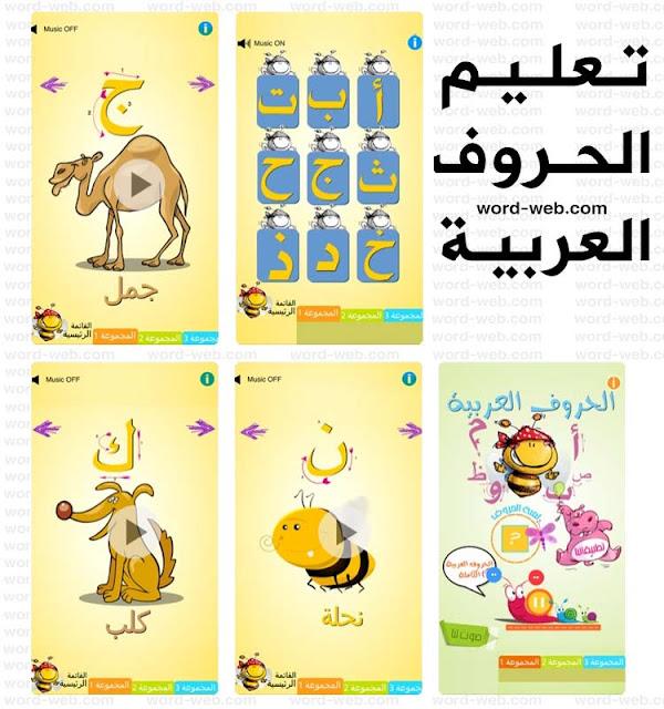 تعليم الحروف العربية للايفون