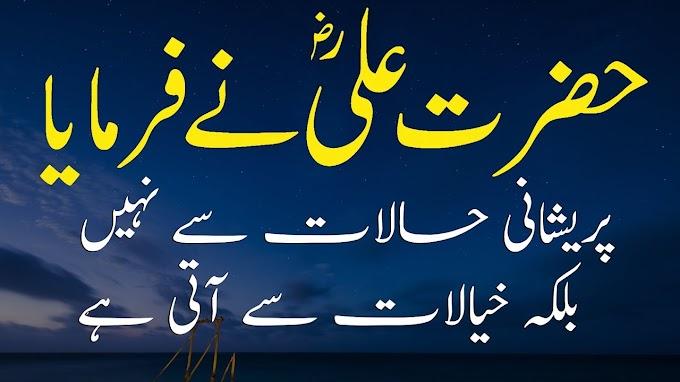 Hazrat Ali Quotes in Hindi Urdu 2020