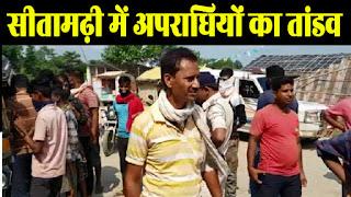 सीतामढ़ी में सीएसपी संचालक की गोली मारकर हत्या, रुपए से भरा बैग लूटकर फरार हुए अपराधी