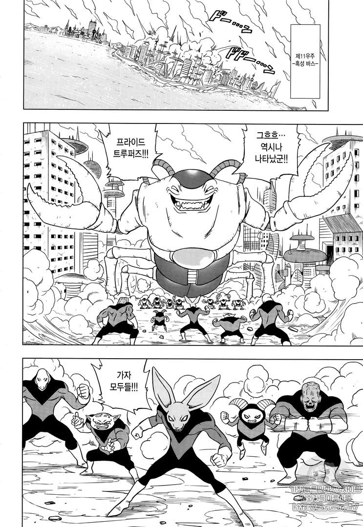 Dragon Ball Super 30 JP
