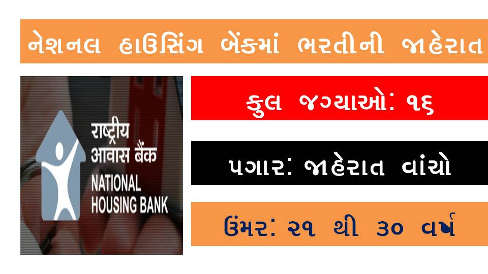 National Housing Bank 16 Assistant Manager (Scale I) Recruitment 2020