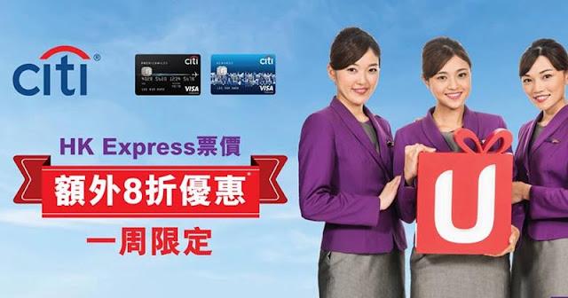 再平少少【一周限定】HKExpress X Citibank +8折優惠碼,有效至11月21日!