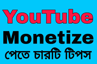YouTube monetize 4 tips