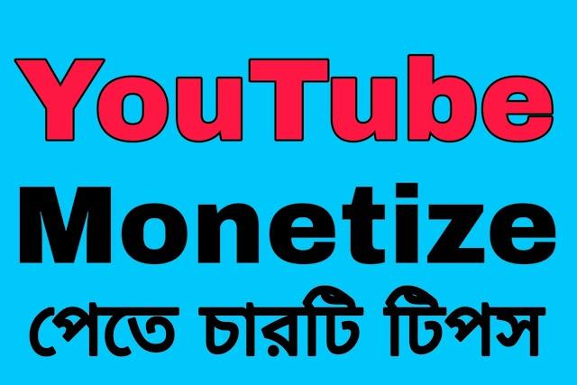 ইউটিউব (YouTube) নগদীকরণ (Monetization) পেতে হলে আপনাকে যা করতে হবে | চারটি টিপস আপনার জন্য শেয়ার করলাম - ব্লগস ৭১
