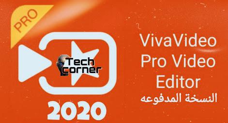 تحميل  تطبيق فيفا فيديو - VivaVideo Pro لعمل مونتاج علي الفيديوهات بأحترافيه