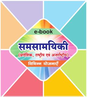 Sam-Samayik-Ghatna-Chakra-Pradeshik-Rashtriya-Aur-Antarrashtriya-PDF-Book-In-Hindi