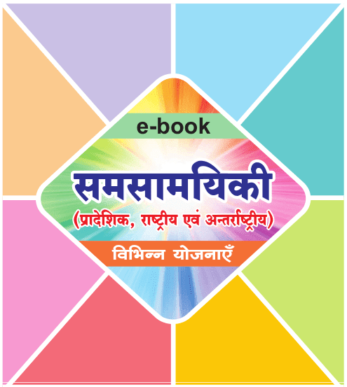 समसामयिकी नवीनतम घटनाक्रम (प्रादेशिक , राष्ट्रीय और अंतरराष्ट्रीय) पीडीऍफ़  पुस्तक | Sam Samayik Ghatna Chakra (Pradeshik, Rashtriya Aur Antarrashtriya) PDF Book In Hindi