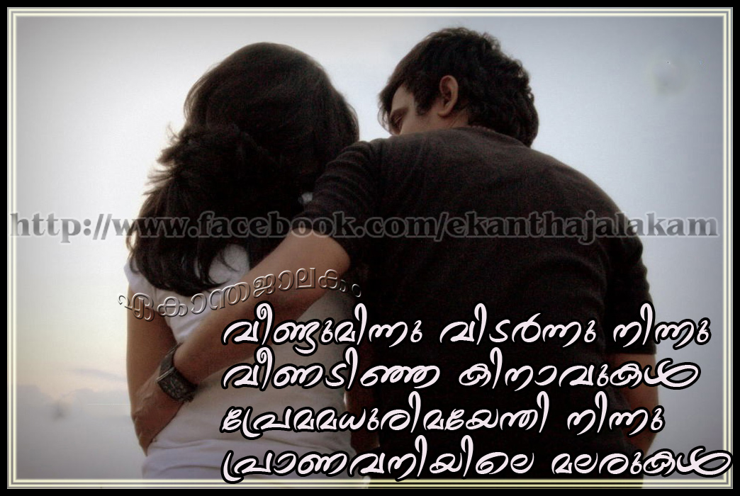 Lovely Quotes For You: Malayalam Quotes About Love