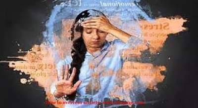 How to overcome on Anxiety?  चिंतेवर मात कशी कराल?