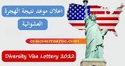 نتائج القرعة الأمريكية لسنة 2021-2022 مع شرح طريقة وكيفية معرفة نتائج DV lottery 2021 results - تاريخ التحقق ابتدءا من 08 ماي 2021