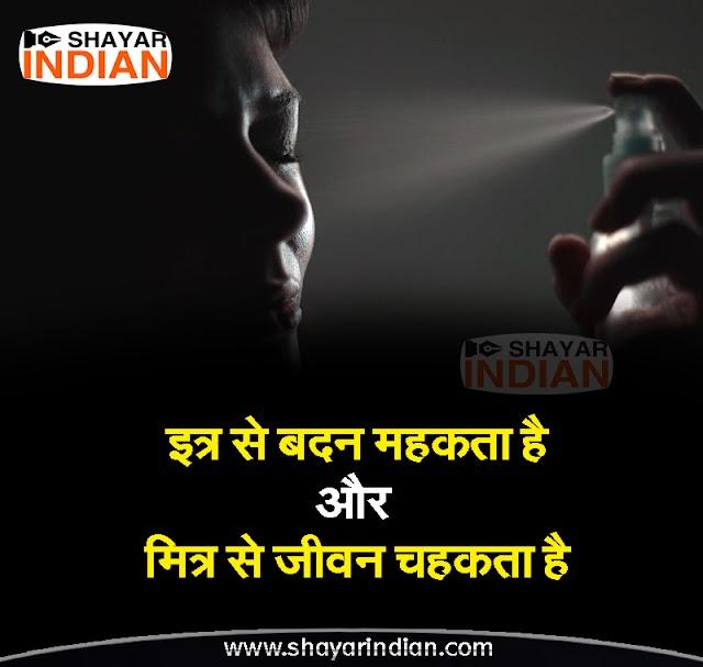 Itra or Mitra Shayari Status in Hindi - Friendship