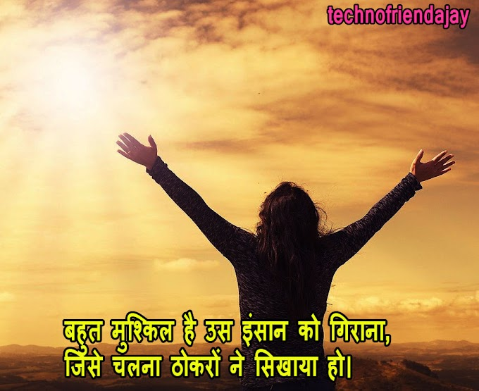 Dil chu lene wale  SUVICHAR in hindi, anmol suvichar,