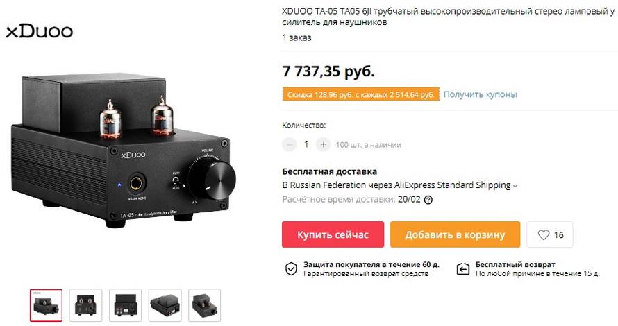 XDUOO TA-05 TA05 6JI трубчатый высокопроизводительный стерео ламповый усилитель для наушников