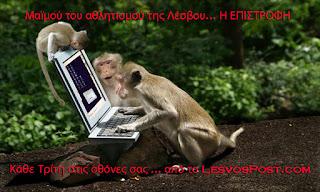 Μαϊμού του Αθλητισμού της Λέσβου....