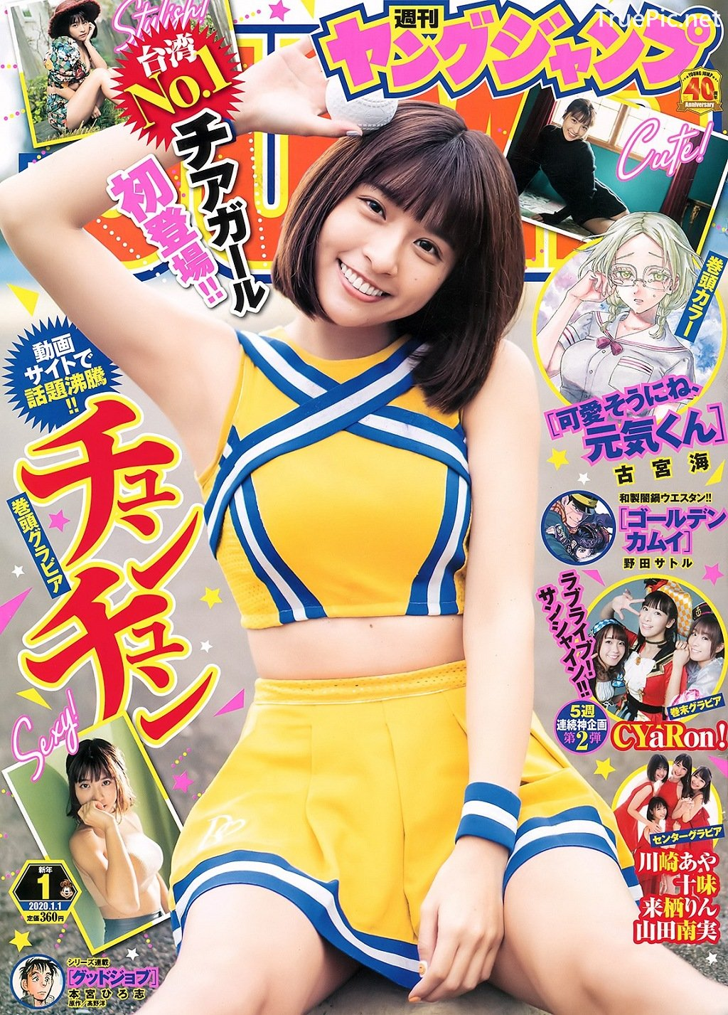 Image Japanese Model - QunQun - [Young Jump] 2020 No.01 - TruePic.net - Picture-1