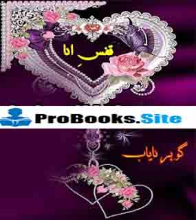 Kafs E Ana Part 2 Novel By Gohar E Nayab Shah Free Download