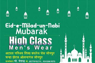 High Class की तरफ से जौनपुरवासियों को जश्ने ईद मिलादुन्नबी की दिली मुबारकबाद