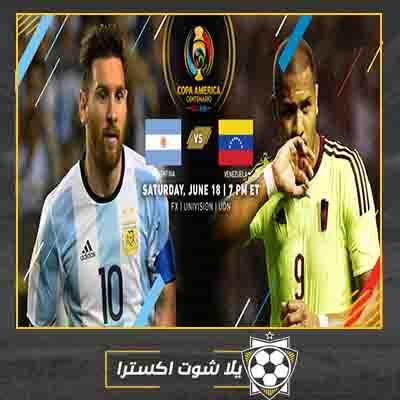 مباراة الارجنتين وفنزويلا بث مباشر
