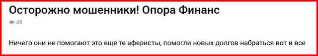opora.finance отзывы о сайте