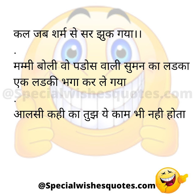 funny message for WhatsApp