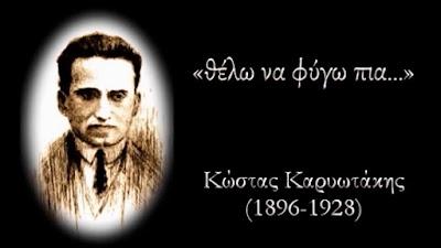 Κώστας Καρυωτάκης (30 Οκτωβρίου 1896 - 21 Ιουλίου 1928)