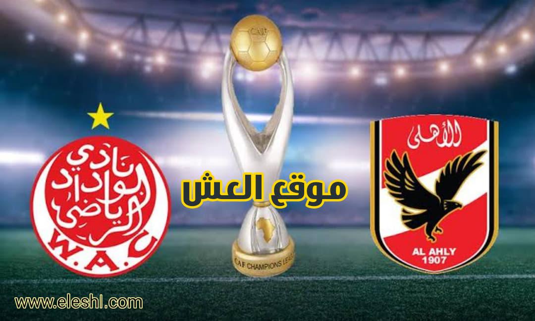 بث مباشر مباراة الأهلي والوداد في دوري أبطال أفريقيا