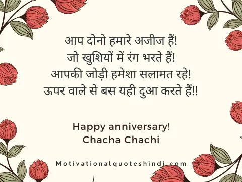 Happy Anniversary Wishes To Uncle And Aunty In Hindi