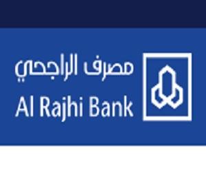اعلان توظيف بمصرف الراجحي