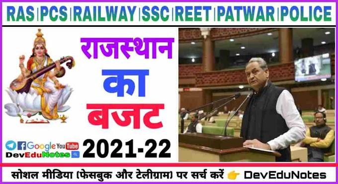 राजस्थान बजट 2021 । Rajasthan Budget 2021