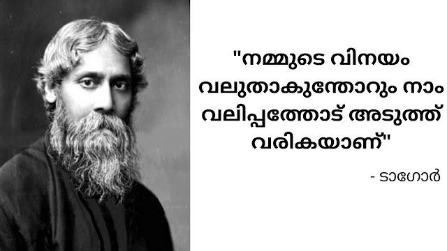 Rabindranath tagore Quotes in malayalam    രബീന്ദ്രനാഥ ടാഗോർ   ഗീതാഞ്ജലി