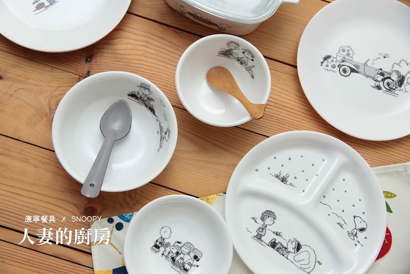 邀稿文》體驗康寧餐具。史努比黑白系列。輕量。超薄。超安心(餐盤、鍋具)