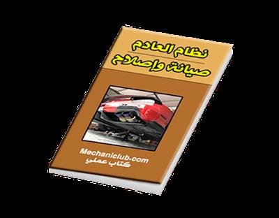 تحميل كتاب رائع حول صيانة وإصلاح نظام العادم PDF