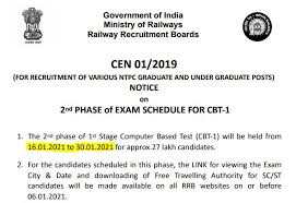 RRB NTPC Exam Date 2021,RRB NTPC Exam,RRB NTPC 2nd phase of Stage I CBT Dates,2nd Phase Exam Dates Announced,RRB NTPC 2nd phase,freejobalert,free aler