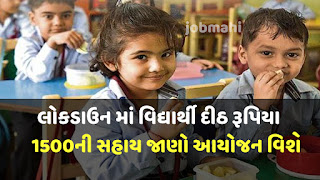 CM Rupani advertised for these children, assistance of Rs 1500 per student