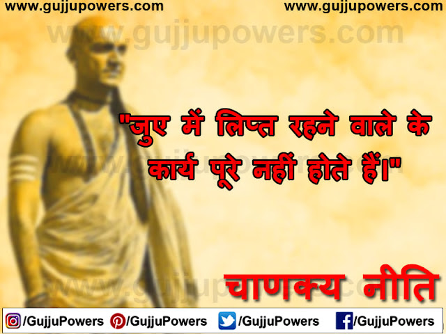 chanakya quotes goodreads