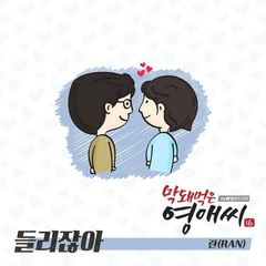 Download RAN - Can Be Heard (OST Rude Miss Young-Ae Part.4) Mp3