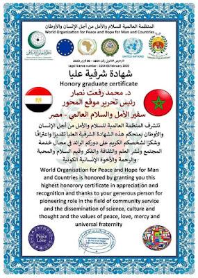 المنظمة العالمية للسلام والأمل  لأجل الإنسان والأوطان تكرم محمد نصار لجهودة بنشر العلم والثقافة