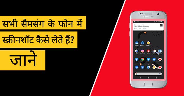 सैमसंग के फोन में स्क्रीनशॉट कैसे लेते हैं?