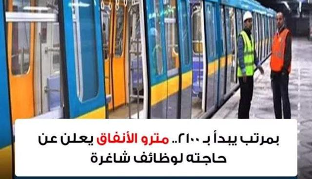وظائف مترو الانفاق
