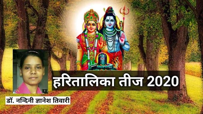 Hartalika Teej 2020 - हरतालिका तीज : जानें व्रत का मुहूर्त, पूजा विधि और पौराणिक महत्व!