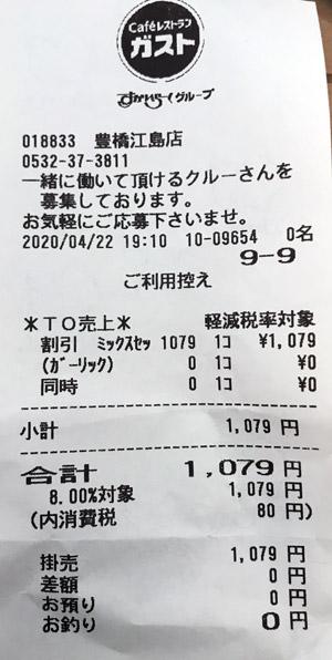 ガスト 豊橋江島店 2020/4/22 テイクアウトのレシート