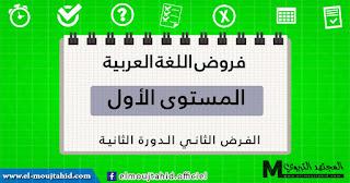 فروض اللغة العربية الثانية للدورة الثانية الأول ابتدائي