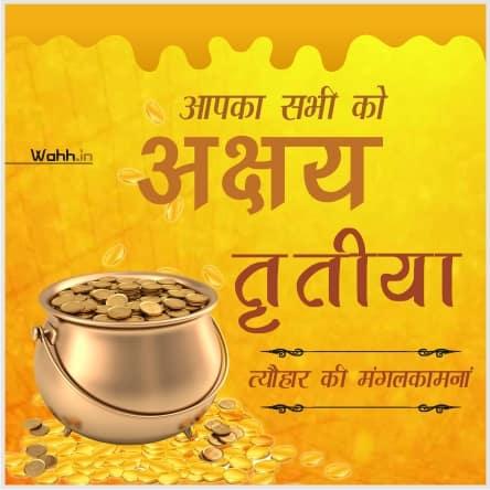 happy akshaya tritiya images wishes