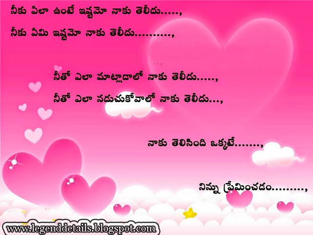 Telugu Love Poetry | Prema Kavithalu | Telugu Love Poems| Sad love ...