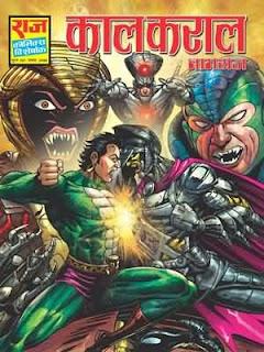 Kaal Karal Nagraj Comics